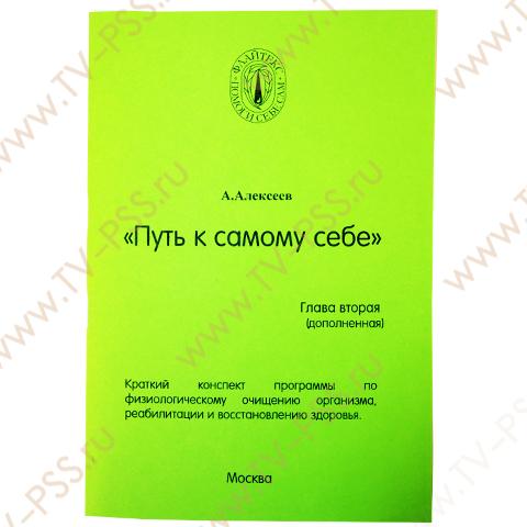 А.Е. Алексеев Путь к самому себе часть 2