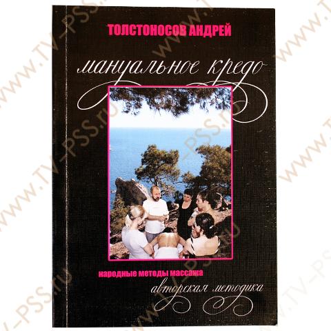 толстоносов андрей андреевич книги
