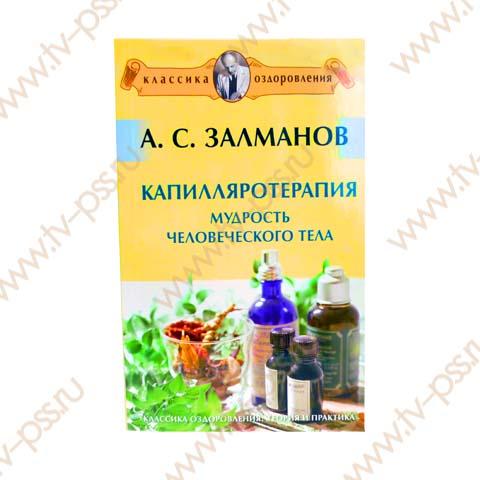 А.С. Залманов Книга