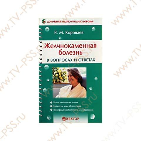 В.М. Короваев «Желчнокаменная болезнь»