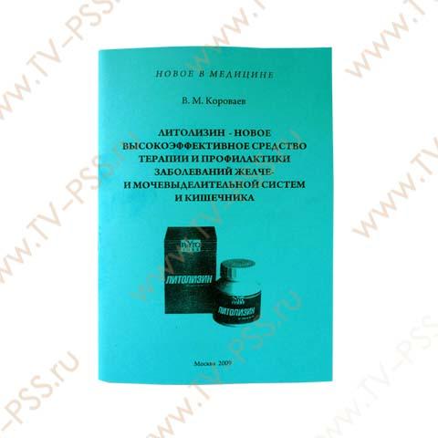 В.М. Короваев, Литолизин - высокоэффективное средство терапии и профилактики заболеваний желче- и мочевыделительной систем и кишечника