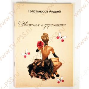 А. Толстоносов Движения и упражнения