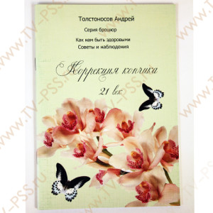 А.Толстоносов Коррекция копчика