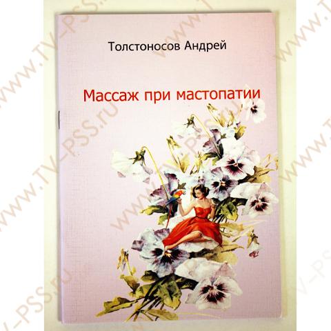 А.Толстоносов Массаж при мастопотии