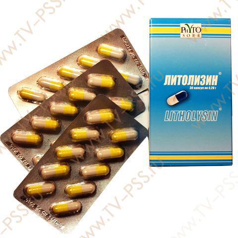 Литолизин 30 капсул