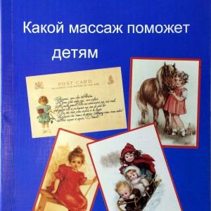А.Толстоносов Какой массаж поможет детям