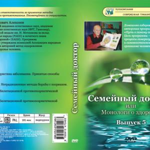 Семейный доктор или монологи о здоровье. Выпуск №5 Псориаз